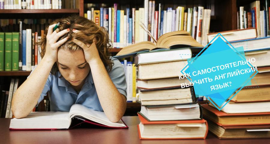 Как выучить английский, изучение английского