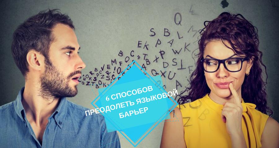 знакомство с иностранцами языковой барьер