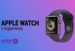 Получить Apple Watch бесплатно!?